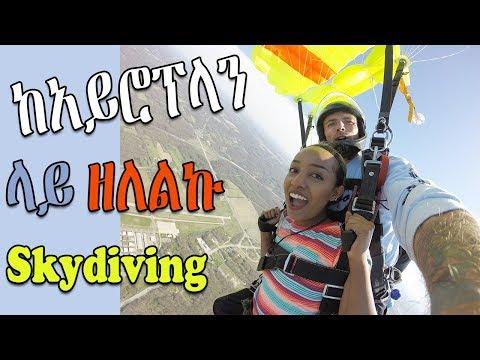ከአይሮፕላን ላይ ዘለልኩ/በረርኩ: Skydiving: Extreme sport: Ethiopian girl jumps off a plane: Habesha beauty