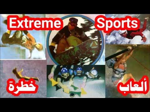 قصة العاب رياضية خطرة extreme sports الصف السادس لغات